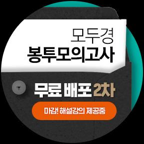 이벤트배너_봉투모의고사