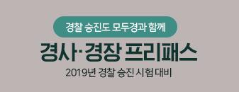 경사 경장 프리패스