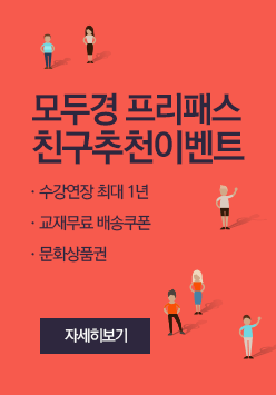 이벤트_친구추천이벤트
