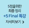 5점을위한 최종정리 +5FINAL특강 자세히보기