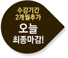 수강기간 2개월추가 오늘 최종마감!