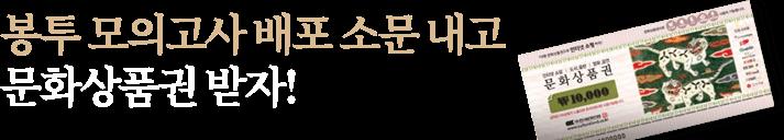 봉투 모의고사 배포 소문 내고 문화상품권 받자!