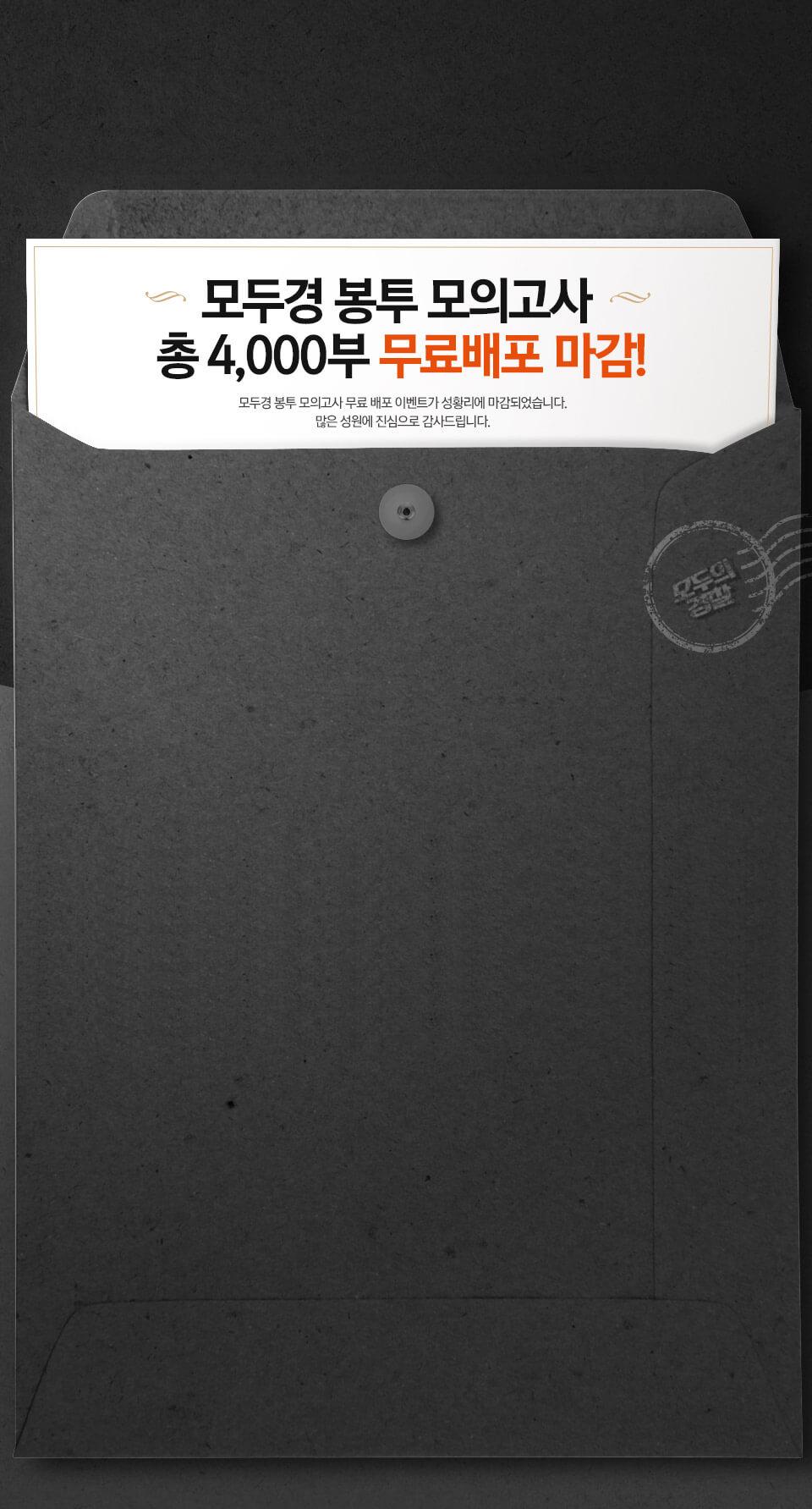 모두경 봉투 모의고사 총 4,000부 무료배포 마감!