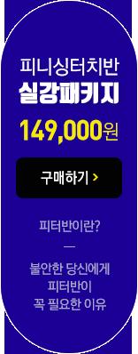 모두경 단기합격 프리패스 199,000원 구매하러가기