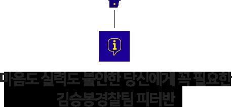 마음도 실력도 불안한 당신에게 꼭 필요한 김승봉경찰팀 피터반