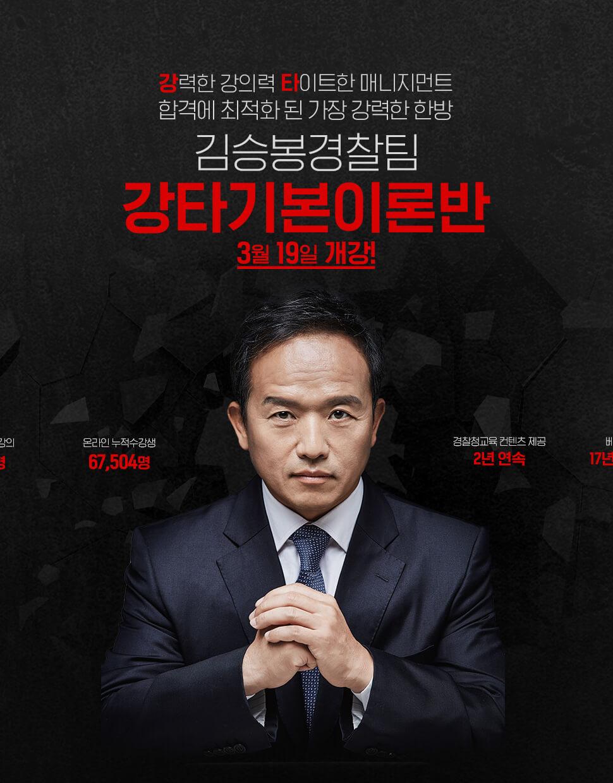 김승봉경찰팀 강타프리미엄반