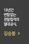 김승봉 프로모션_180227 수정