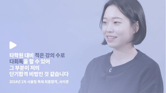2018년 2차 서울청 특채 최종합격, 서미경 영상보기