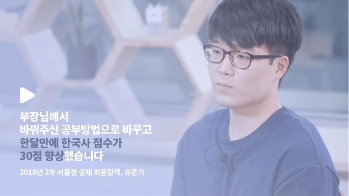 2018년 2차 서울청 공채 최종합격, 유준기 영상보기