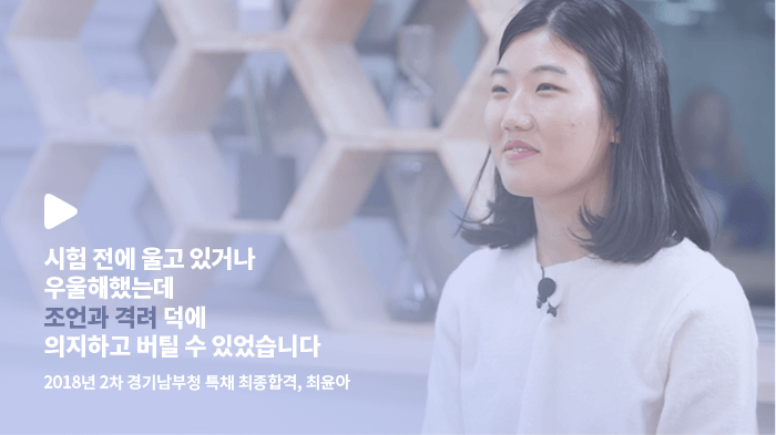 2018년 2차 경기남부청 특채 최종합격, 최윤아 영상보기