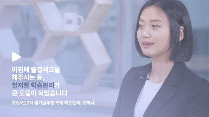 2018년 2차 경기남부청 특채 최종합격, 조하나 영상보기