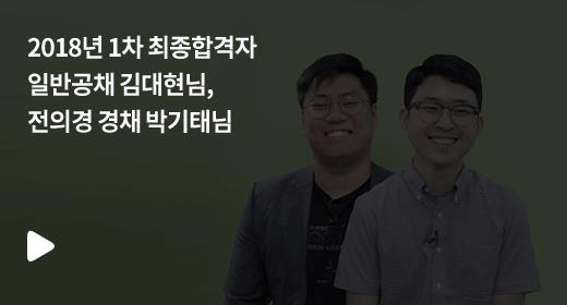 2018년 1차 최종합격자 일반공채 김대현님, 전의경 경채 박기태님
