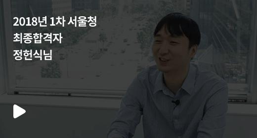 2018년 1차 서울청 최종합격자 정헌식님