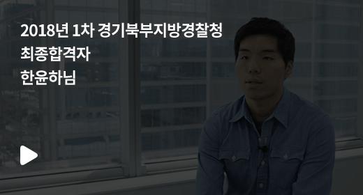2018년 1차 경기북부지방경찰청 최종합격자 한윤하님