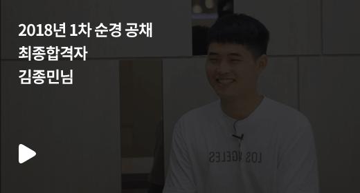 2018년 1차 순경 공채 최종합격자 김종민님