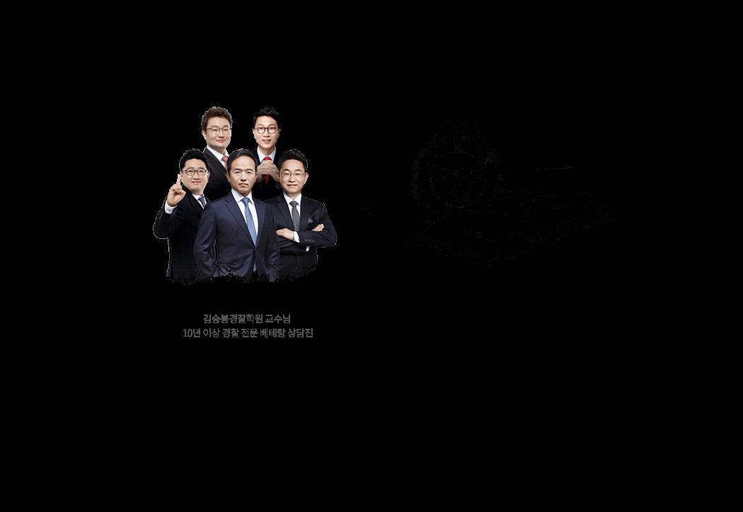 진짜 가족처럼 관리하는 김승봉경찰학원의 밀착 학습관리시스템을 만날 수 있습니다.