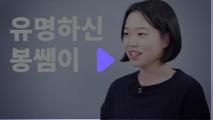 서미경님 인터뷰 영상보기