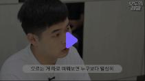 김종민님 인터뷰 영상보기