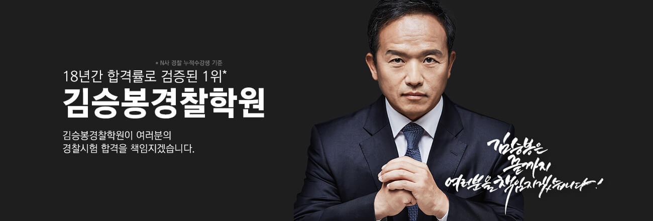 18년간 1위, 김승봉