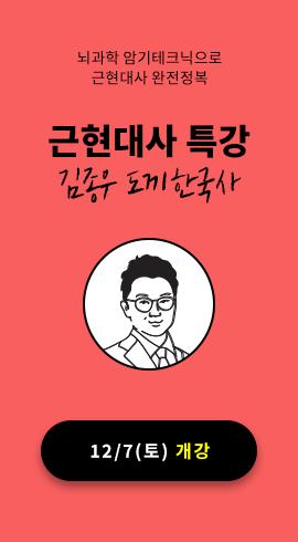 김종우 근현대사 특강 자세히보기