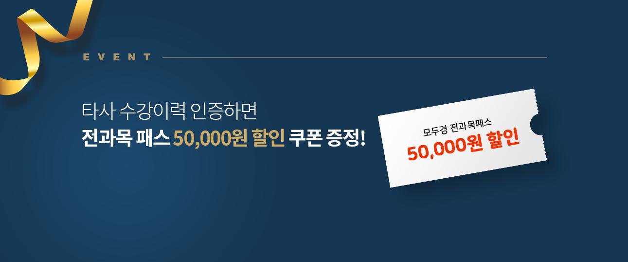 타사 수강이력 인증하면 전과목패스 50,000원 할인 쿠폰 증정!