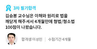 김승봉 교수님은 이해와 원리로 법을 깨닫게 해주셔서 4개월만에 형법/형소법 100점이 나왔습니다