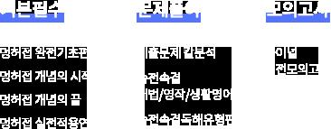 기본필수/문제풀이/모의고사