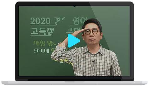 2020경찰영어 고득점영상
