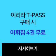 이리라 T-PASS 구매시 어휘집 4권 무료