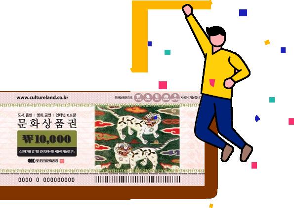 문화상품권 10,000