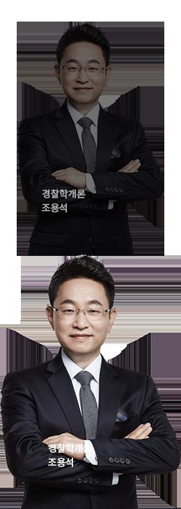 조용석교수님