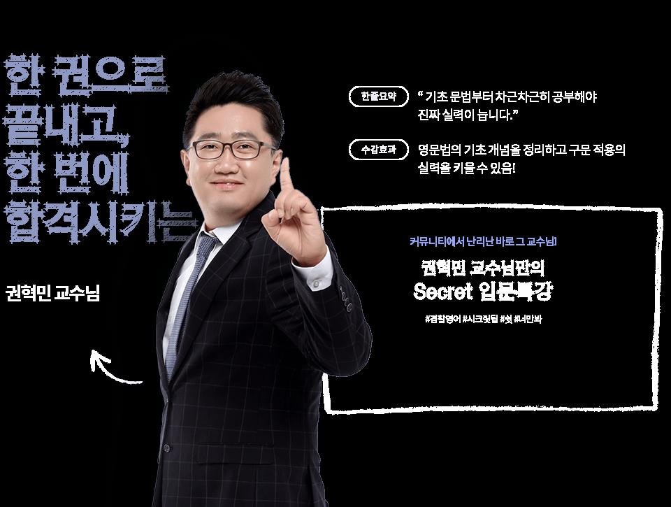 권혁민 교수님만의 Secret 입문특강