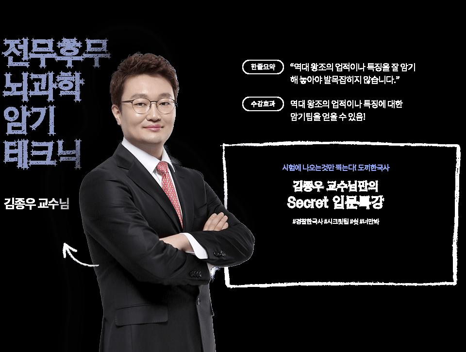 김종우 교수님만의 Secret 입문특강