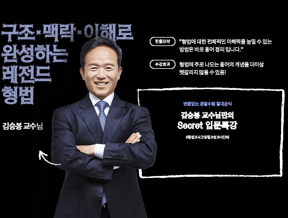 김승봉 교수님만의 Secret 입문특강 - 형법