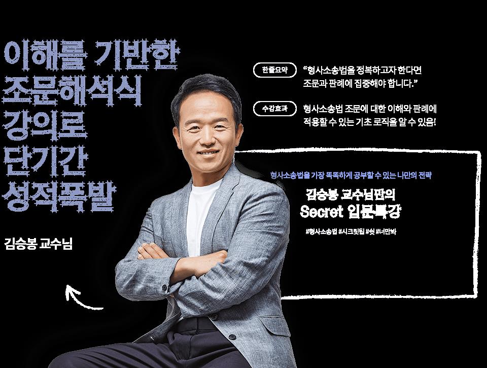 김승봉 교수님만의 Secret 입문특강 - 형소법