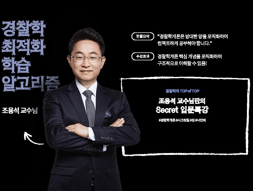 조용석 교수님만의 Secret 입문특강