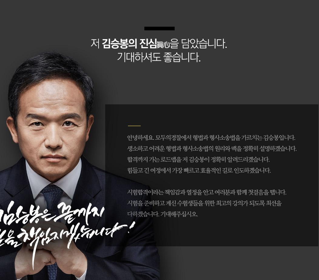 저 김승봉의 진심眞心을 담았습니다. 기대하셔도 좋습니다.