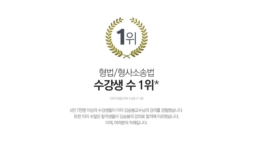 형법/형사소송법 수강생 수 1위