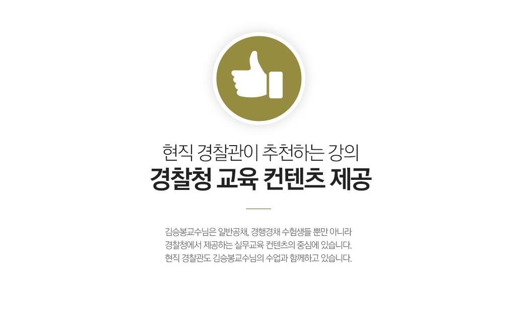 현직 경찰관이 추천하는 강의 경찰청 교육 컨텐츠 제공