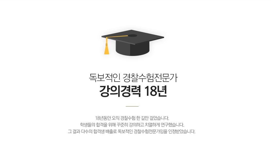 독보적인 경찰수험전문가 강의경력 18년