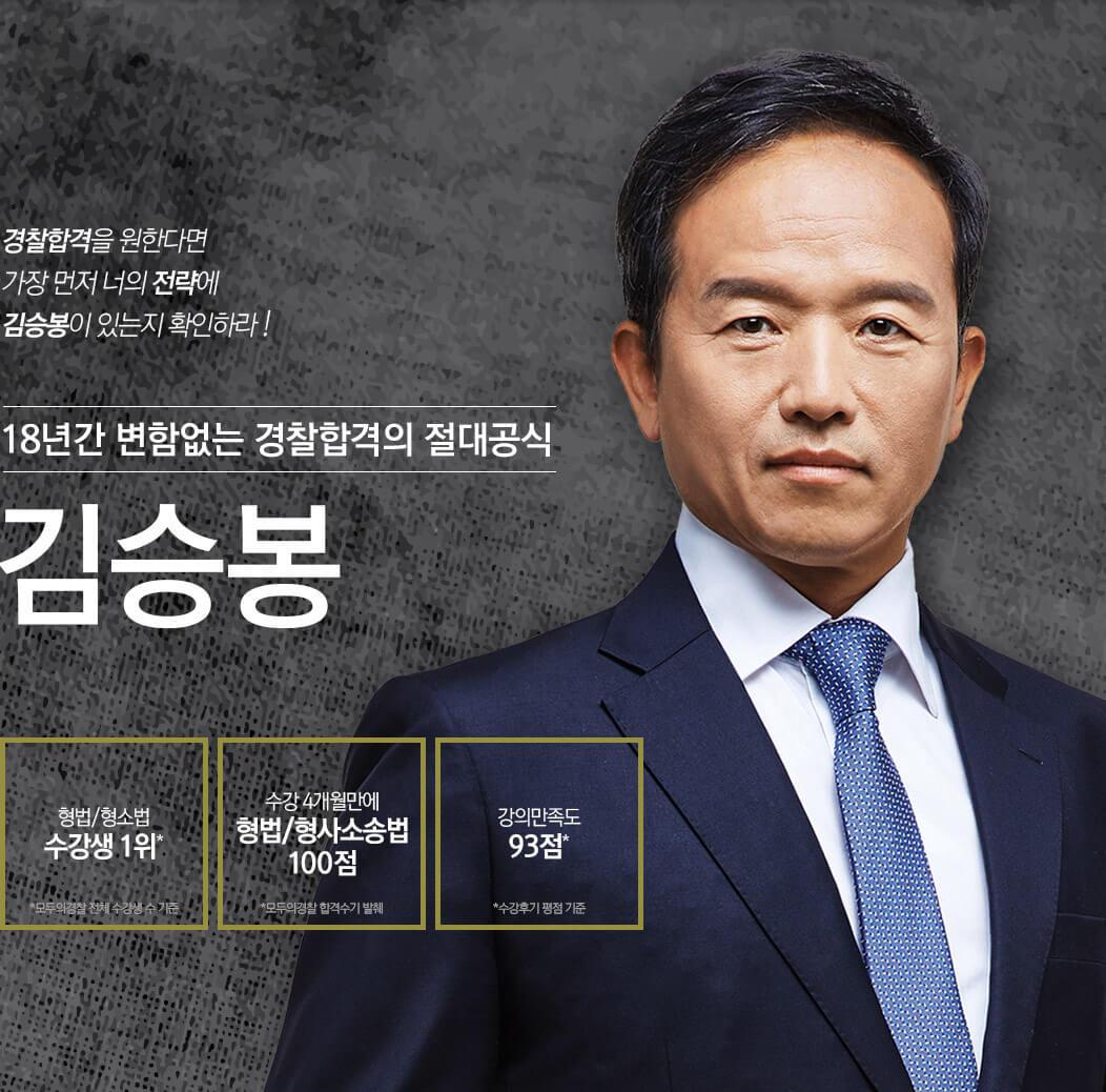 18년간 변함없는 경찰합격의 절대공식 김승봉