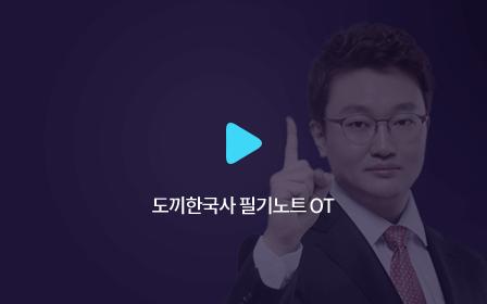 도끼한국사 필기노트 OT