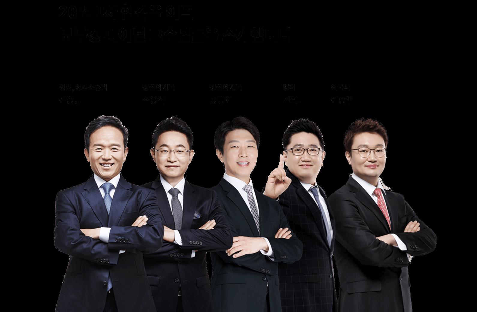 20년 1차 합격을 이끌 모두경 파이널 교수님들