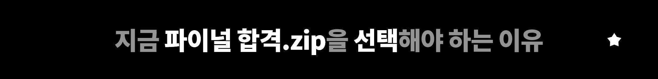 지금 파이널 합격.zip을 선택해야 하는 이유