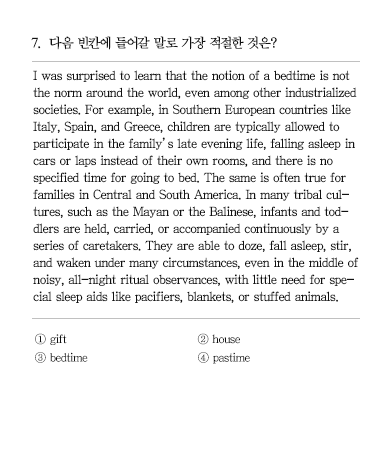 ONEPACK 하프모의고사 2~3월 7번