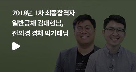 2018년 1차 최종합격자 일반공채 김대현님, 전의경 경채 박기테님