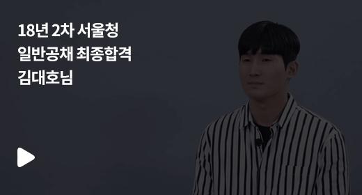 18년 2차 서울청 일반공채 최종합격 김대호님