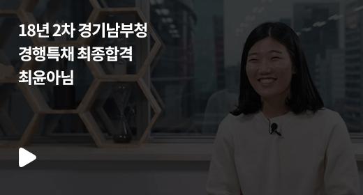 18년 2차 경기남부청 경행특채 최종합격 최윤아님