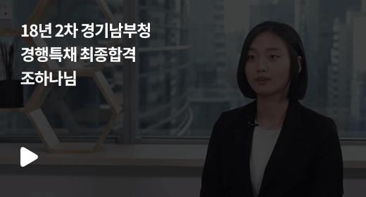 18년 2차 경기남부청 경행특채 최종합격 조하나님