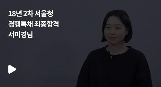 18년 2차 서울청 경행특채 최종합격 서미경님